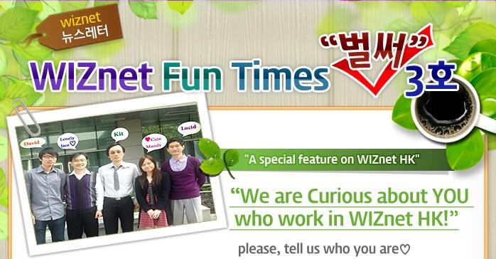 WIZnet Fun Times, 3호 (홍콩지사직원 인터뷰 외)