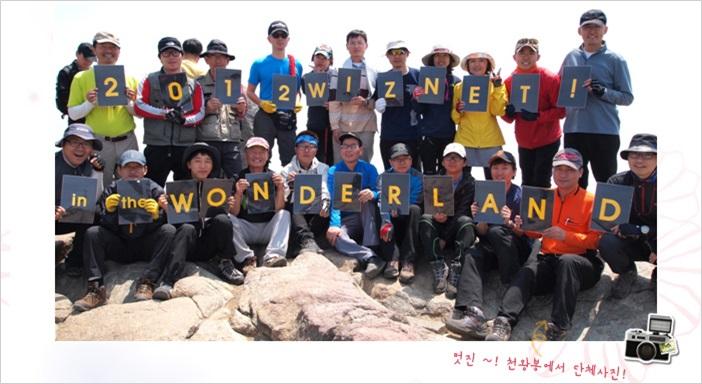 WIZnet Fun Times, 8호 (지리산 종주 이야기 & WIZnet Discoverer)
