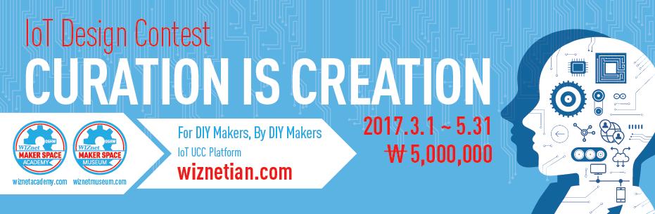 20170217_IOT design contest_bn-01