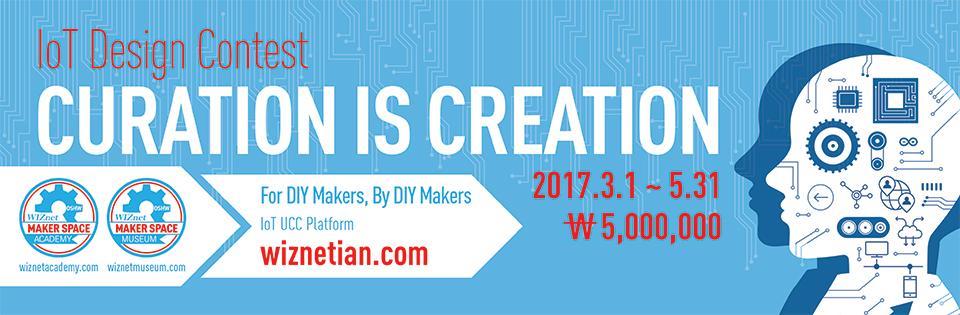 20170217_IOT-design-contest_bn
